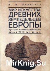 Мир искусства древних земледельцев Европы (культуры балкано-карпатского круга в VII-III тыс. до н. э.)