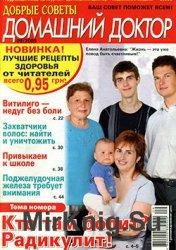 Домашний доктор. Добрые советы № 9, 2008 | Украина