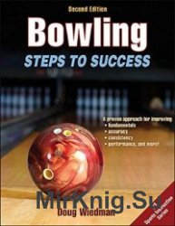 Bowling: Steps to Success, 2nd ed. / Боулинг: шаги к успеху, 2-е изд.