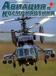 Авиация и Космонавтика 2016-09