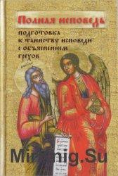 Полная исповедь. Подготовка к таинству Покаяния по наставлениям святых и по ...