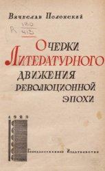 Очерки литературного движения революционной эпохи