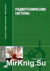 Радиотехнические системы (2008)