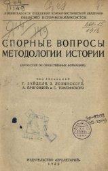 Спорные вопросы методологии истории (дискуссия об общественных формациях)