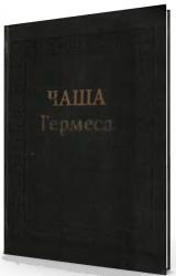 Чаша Гермеса. Гуманистическая мысль эпохи Возрождения