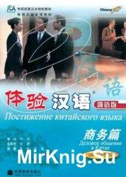 Постижение китайского языка. Деловое общение в Китае
