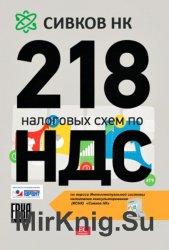 218 Налоговых схем по НДС