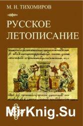 Русское летописание