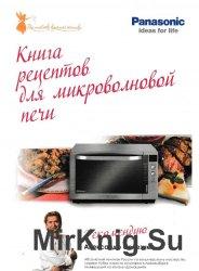 Книга рецептов для микроволновой печи Panasonic