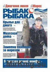 Рыбак рыбака №7 2016