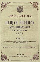 Адрес-календарь. Общая роспись всех чиновных особ в государстве, 1857
