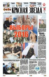 Красная звезда №104 от 19.09.2016