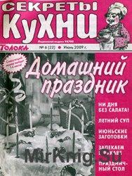 Секреты кухни № 6, 2009