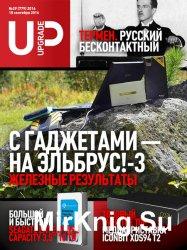 UPgrade №29 (сентябрь 2016) Free