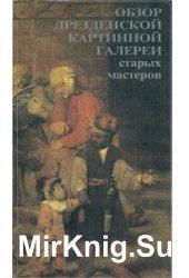 Обзор Дрезденской картинной галереи старых мастеров