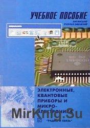 Электронные, квантовые приборы и микроэлектроника