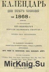 Календарь для всех сословий на 1868 г. (високосный)