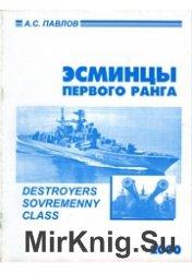Эсминцы первого ранга (проект 956)