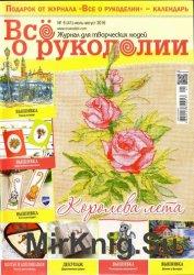 Все о рукоделии №6(41) 2016