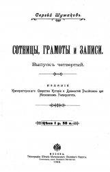 Сотницы, грамоты и записи. Выпуск.4