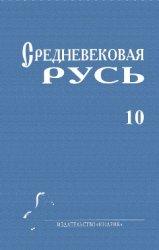 Средневековая Русь. Выпуск 10