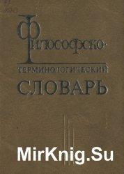 Философско-терминологический словарь