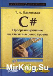 Павловская Т.А. - C#. Программирование на языке высокого уровня: учебник дл ...