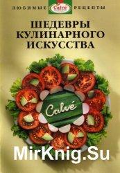 Шедевры кулинарного искусства от Calve