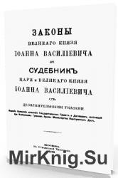 Законы Великого князя Иоанна Васильевича и Судебник с дополнительными указами