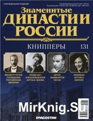 Знаменитые династии России № 131. Книпперы