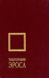 Танатография Эроса. Жорж Батай и французская мысль середины XX века