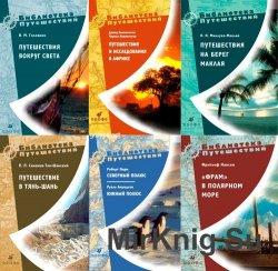 Библиотека путешествий. Сборник (22 тома)