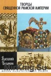 Творцы Священной Римской империи