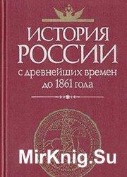 История России с древнейших времен до 1861 года (1-е изд.)