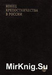 Конец крепостничества в России