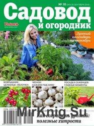Садовод и огородник №18 2016
