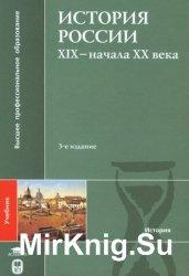 История России XIX - начала XX в.