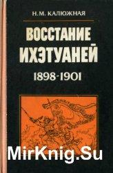 Восстание ихэтуаней (1898-1901)