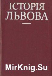 Історія Львова