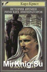 История времен римских императоров. В 2-х томах