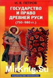 Государство и право Древней Руси (750-980 гг.)