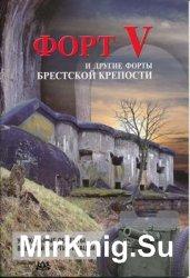 Форт V и другие форты Брестской крепости