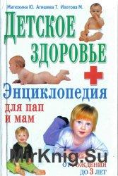 Детское здоровье. Энциклопедия для пап и мам от рождения до 3 лет