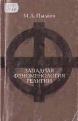 Западная феноменология религии: теоретико-методологические основания и перс ...
