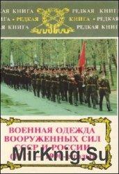 Военная одежда Вооруженных сил СССР и России (1917-1990)
