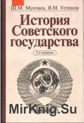 История Советского государства