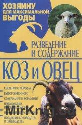 Разведение и содержание коз и овец