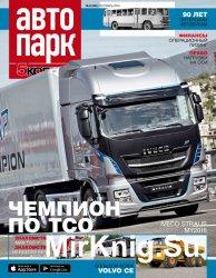 Автопарк 5 колесо №6 (сентябрь 2016)