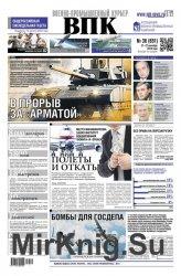 Военно-промышленный курьер №36 (сентябрь 2016)