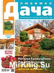 Любимая дача №10 2016 Россия